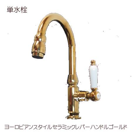 ■【蛇口 単水栓金具】ヨーロピアンスワンセラミックレバー(ゴールド) 【アリスの時間】★