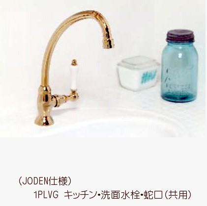 ■ハンドルフォーセットCL(ブラス) 1PLVG / 【JODEN水栓】 【アリスの時間】★