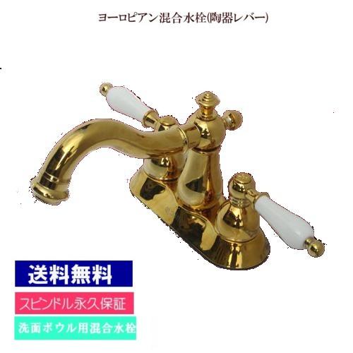ヨーロピアン混合水栓(陶器ハンドル/ゴールド)360°回転 水栓単体【輸入水栓金具】【アリスの時間】★