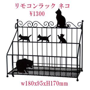 ■ 直輸入品激安 ネコ雑貨 いつも一緒 ねこのリモコンラック アリスの時間 雑貨 リモコンラック NEW売り切れる前に☆ ネコ