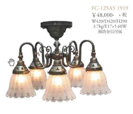 ■ FC-125A5 1919 (5灯シーリングランプ)【アンティーク照明】★