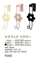 ■プリンセスもお気に入り 期間限定送料無料 かわいいお花型 ドアフック 品質保証 アリスの時間 フラワー