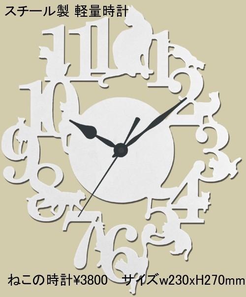 ■猫 ねこ 開店祝い ネコ キャット 好きならおすすめ アリスの時間 ホワイト ねこ雑貨 掛け時計 付与