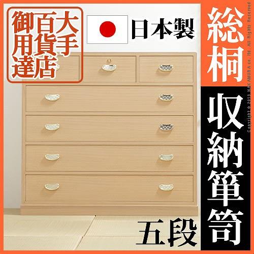 総桐収納箪笥 5段 井筒(いづつ) 桐タンス 着物 収納 国産★