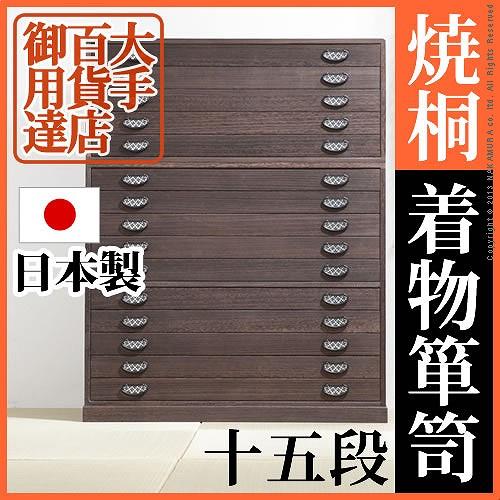 焼桐着物箪笥 15段 桔梗(ききょう) 桐タンス 着物 収納 国産★