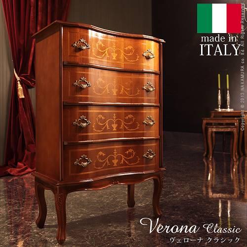 ヴェローナクラシック 猫脚4段チェスト 幅58cm イタリア 家具 ヨーロピアン アンティーク風★