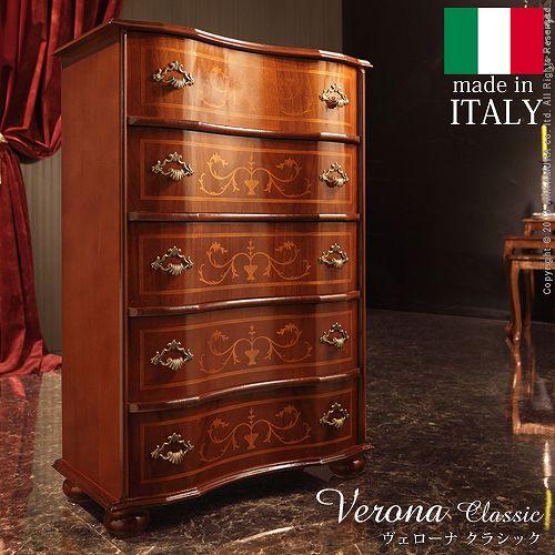 ヴェローナクラシック 丸脚5段チェスト 幅58cm イタリア 家具 ヨーロピアン アンティーク風★
