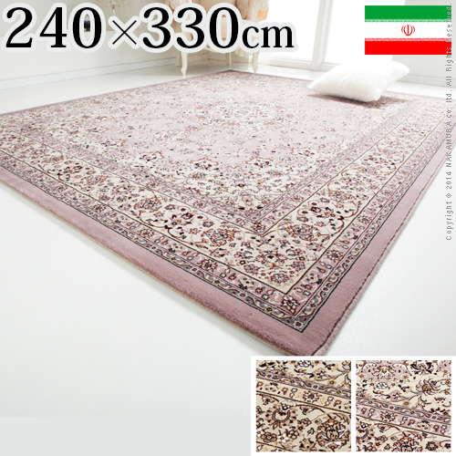 イラン製 ウィルトン織りラグ アルバーン 240x330cm ラグ カーペット じゅうたん★