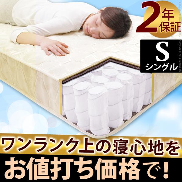 ポケットコイル スプリング マットレス シングル マットレスのみ ベッド シングル マットレス 寝具 スプリング★