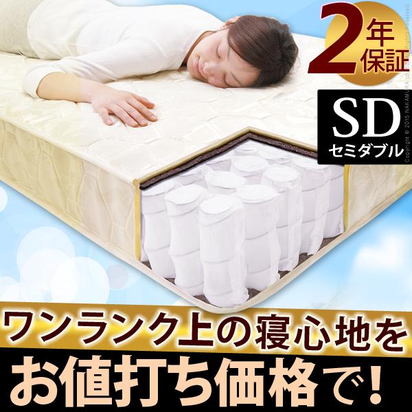 ポケットコイル スプリング マットレス セミダブル マットレスのみ ベッド セミダブル マットレス 寝具 スプリング★