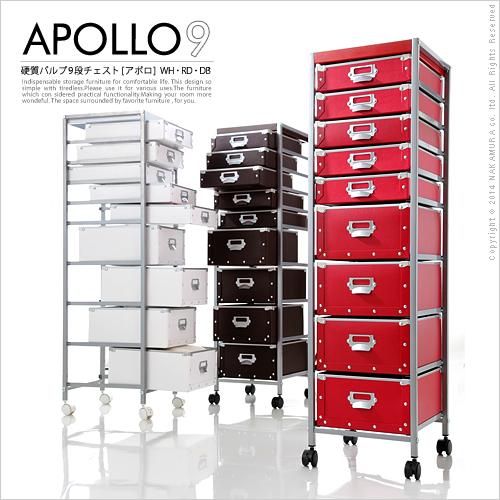 硬質パルプ9段チェスト アポロ チェスト 収納 多段チェスト キャスター付き 書類収納書類棚小物収納整理棚書類ケース引き出しサイドチェスト★