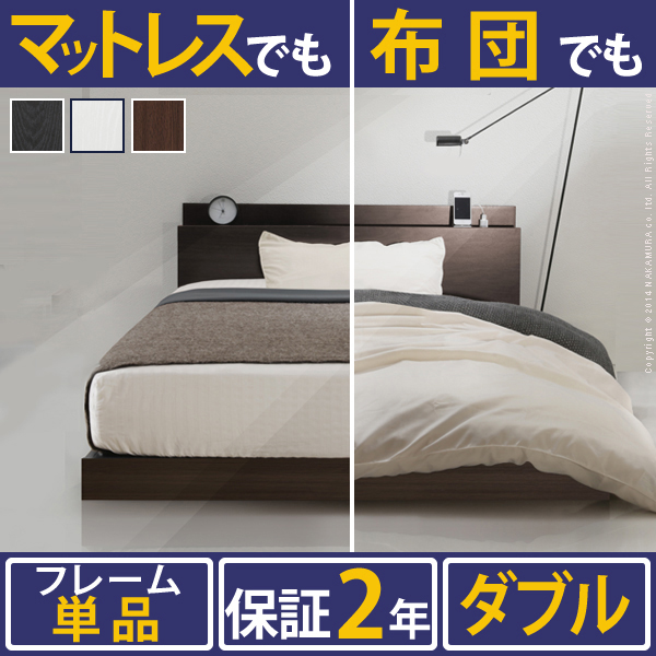フラットローベッド カルバン フラット ダブル ベッドフレームのみ ベッド フレーム 木製★