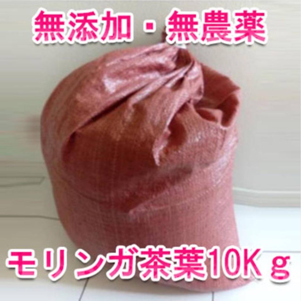 モリンガ 茶葉10kg モリンガ 卸し moringa 100%