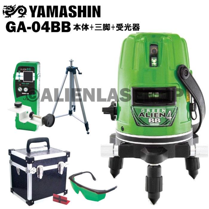 山真 YAMASHIN ヤマシン GA-04BB 3ライン グリーン エイリアン レーザー 墨出し器 本体+受光器+三脚