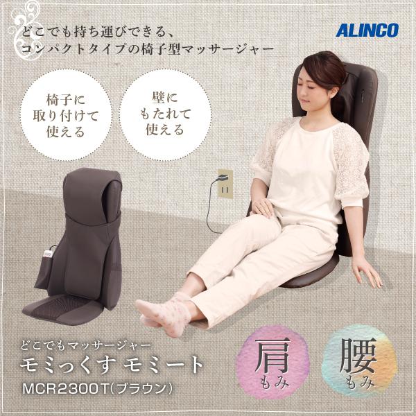 84時間限定ポイント5倍/5日21時~9日9時まで新品・未開封品アルインコ直営店 ALINCO基本送料無料MCR2300T どこでもマッサージャーモミっくすモミート椅子型マッサージ 健康器具