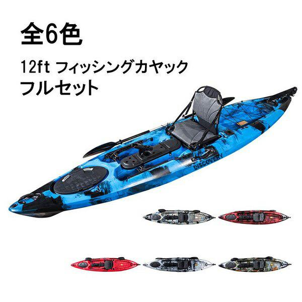 12ft新バージョンDISCOVERY黒ロゴ入りディスカバリー フィッシングカヤック 釣り用カヤック ラダー付き フルセット