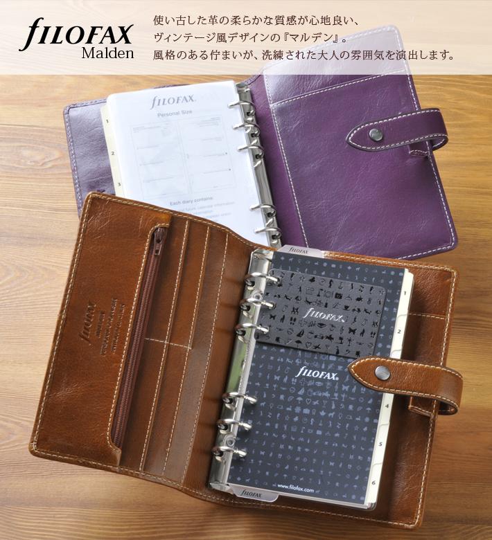 ファイロファックス システム手帳 バイブルサイズ マルデン Malden  filofax  【楽ギフ_包装】