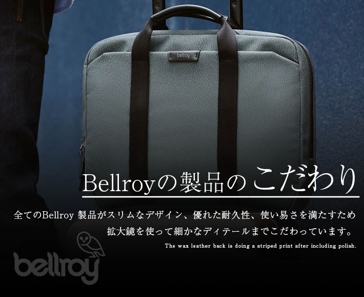ベルロイ ラップトップ ブリーフ 15インチ bellroy ビジネス 仕事 オフィス メンズ 無地mnwON8v0