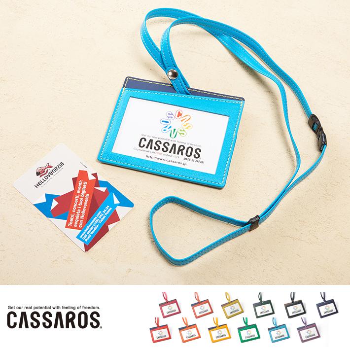 新作多数 多彩なカラー展開で胸元を個性豊かに演出できるID 最安値 カードケース キャサロス CASSAROS ID メンズ ギフト ホルダー 定期入れ レディース