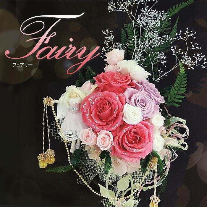 【バラ アレンジメント】 健やかな眠りに導く魔法 咲き続けるヨーロピアンピンクのバラと【夢見るフェアリー】優美なアレンジメント送料無料