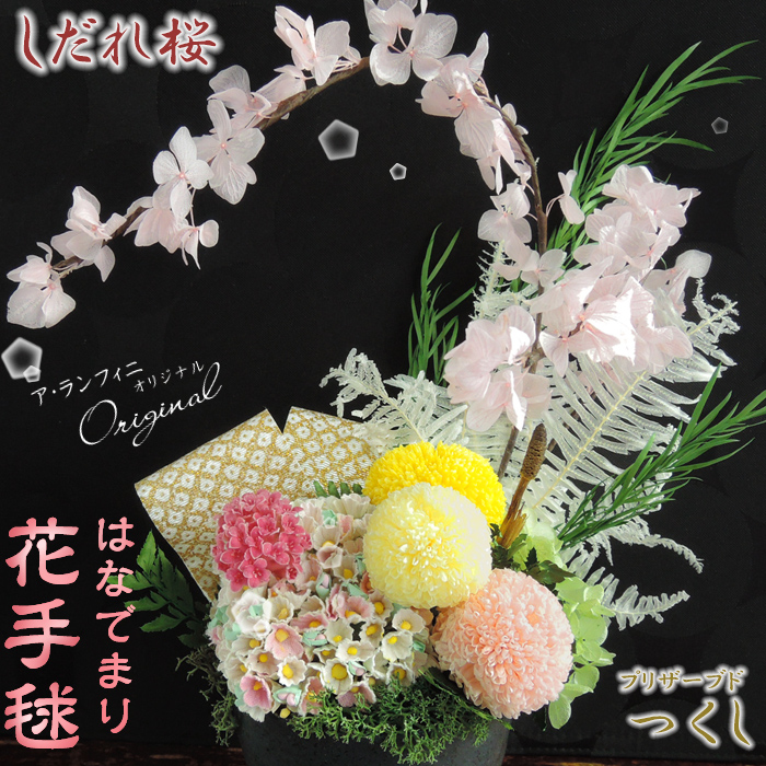 【桜 プリザーブド フラワー】 サクラサク しだれ桜と土筆。 和風プリザ 【小手毬】(M)こでまり 日本手まり菊いっぱい♪ 和調プリザーブド華アレンジメント 誕生日ギフト 送料無料