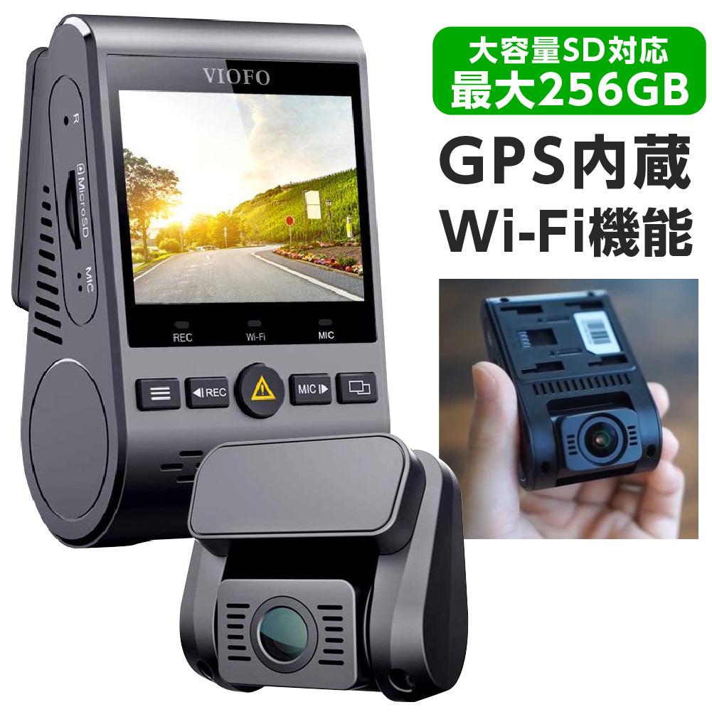 ドライブレコーダー 前後 2カメラ Wi-Fi搭載 GPS WDR SONY製センサー 前後STARVIS 夜間撮影に強い 駐車監視 地デジノイズ対策済み VIOFO A129 Duo