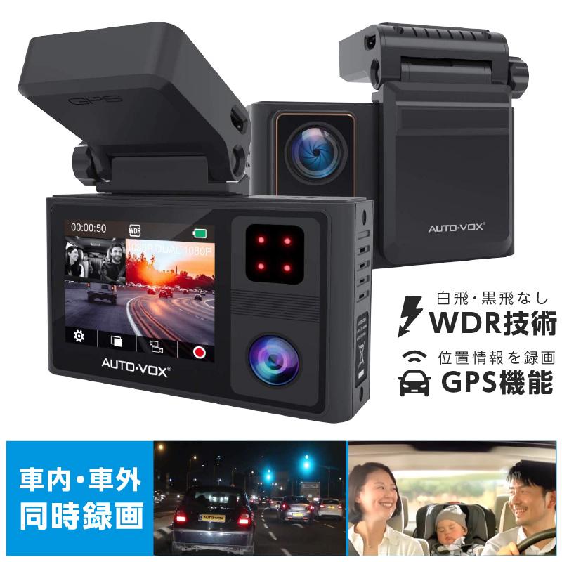 ドライブレコーダー ドラレコ 車載カメラ 車内録画 2カメラ 常時録画 衝撃録画 GPS機能搭載 駐車監視対応 コンパクト フルHD高画質 簡単設置 AUTO-VOX aurora