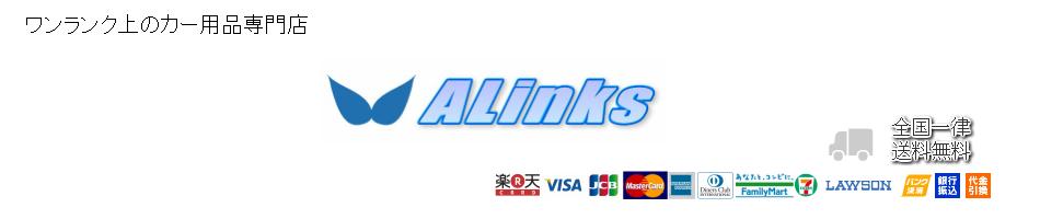ALinks 楽天市場店:ワンランク上のカー用品専門店 ALinks(エーリンクス)