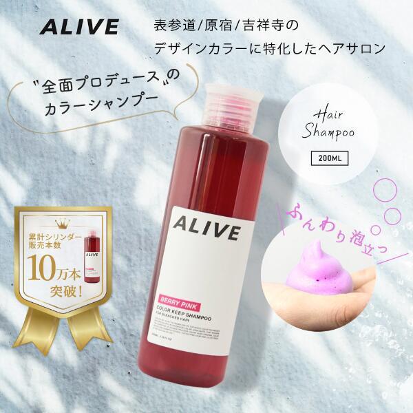 \SNSでも話題 ブリーチ特化のヘアサロンALIVEが開発したピンクカラーキープシャンプー 暖色系の髪色の方へお勧め 使いやすく色持ちも良いです あす楽 送料無料 ALIVE 極濃ピンクシャンプー 200ml カラーシャンプー ピンク [再販ご予約限定送料無料] オンラインショップ 美容 ながもち お買い物マラソン開催中は全エントリーで最大P43.5倍 デザインカラー 巣ごもり ブリーチヘア カラーキープ カラー長持ち 簡単ホームケア おうち美容