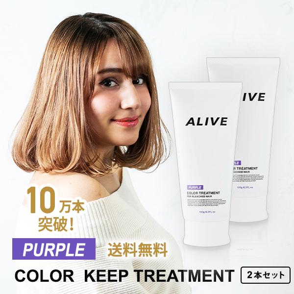 <title>\ブリーチ特化のヘアサロンALIVEが開発 紫の濃さにこだわった紫トリートメントです 外国人のような綺麗なカラーを持続させます グラデーションやハイライトした髪に最適です あす楽 送料無料 正規認証品!新規格 2本セット ALIVE カラーキープトリートメント ムラサキ ×2本 紫 ヘアケア セルフケア 黄味を抑える 保湿 カラー長持ち 敏感肌OK サロンクオリティサラツヤ美髪 おうち美容 巣ごもり SNSでも人気</title>
