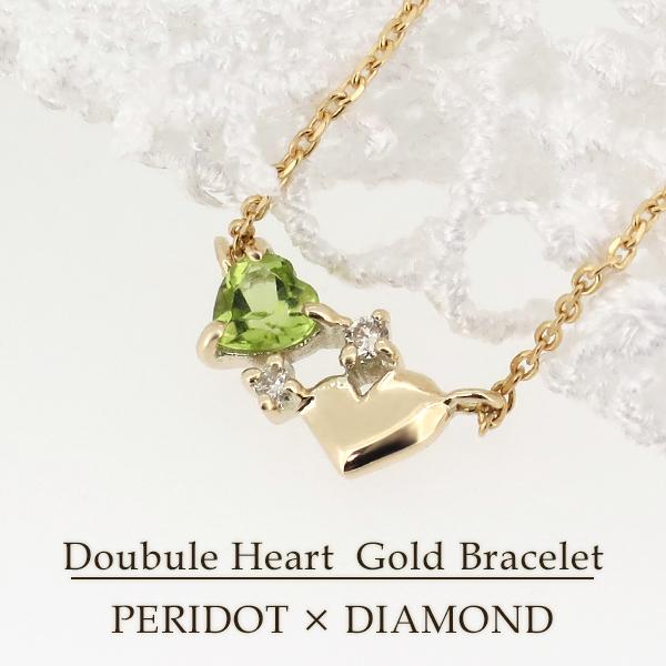 K10 K18 ゴールド ペリドット 天然ダイヤモンド ハート ブレスレット 10金 18金 10k イエローゴールド 天然ダイヤ ダイヤ ダイヤモンド レディース 女性 プレゼント グリーン 誕生石 8月 4月 かわいい 誕生日 記念日 ギフト ジュエリー