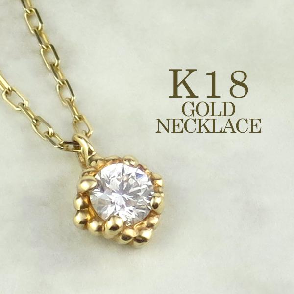 K18 ゴールド 天然 ダイヤモンド 一粒ネックレス 18金 18k k18ゴールド YG ひと粒 一粒 ネックレス 天然ダイヤ 一粒ダイヤ 4月 誕生石 レディース 女性 ベーシック シンプル ジュエリー 誕生日 記念日 プレゼント ギフト