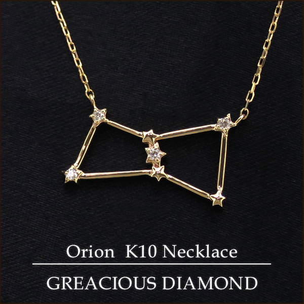 K10 ゴールド オリオン座 天然 ダイヤモンド ネックレス 10金 10k 天然ダイヤ イエロー 星座 星 神話 砂時計 レディース 女性 プレゼント ギフト 人気 おすすめ