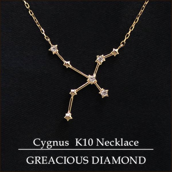 K10 ゴールド はくちょう座 天然ダイヤモンド ネックレス 10金 グレーシャスダイヤモンド イエロー 白鳥座 星座 星 神話 レディース 女性 プレゼント ギフト 人気 おすすめ