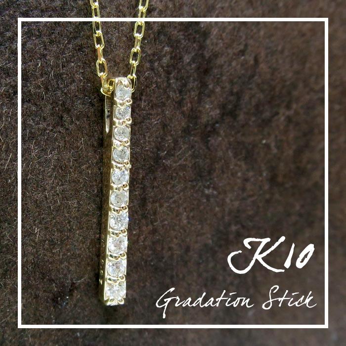 0.07ct 天然ダイヤモンド K10 グラデーション スティック ネックレス アリゼ 10金 10k k10 YG イエロー ゴールド レディース 女性 プレゼント 誕生日 記念日 ギフト ベーシック ジュエリー