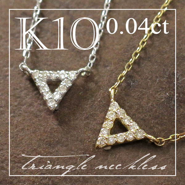 選べる2カラー 0.04ct 天然ダイヤモンド K10 トライアングル ネックレス アリゼ 10金 10k k10 YG WG ホワイト ゴールド レディース 女性 プレゼント 誕生日 記念日 ギフトBOX ジュエリー