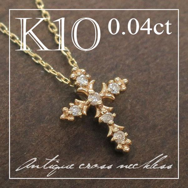 K10 YG 天然ダイヤモンド アンティーク風 クロス ネックレス アリゼ 10金 10k k10 十字架 レディース 女性 ペンダント プレゼント 誕生日 記念日 ギフトBOX ジュエリー アリゼインスタ