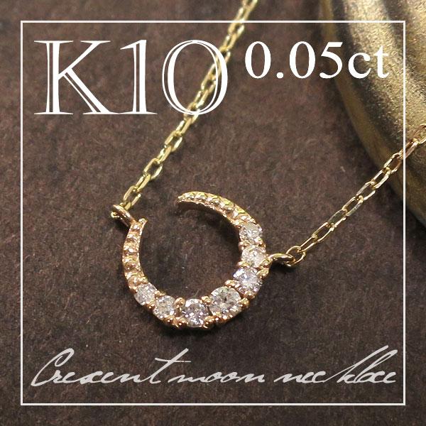 K10 ゴールド 天然 ダイヤモンド ライン 三日月 ネックレス 10金 10k ムーン 月 ルナ 4月 誕生石 ダイヤ 天然ダイヤ ダイヤモンドライン レディース 女性 プレゼント 誕生日 記念日 ギフト ジュエリー 人気 おすすめ