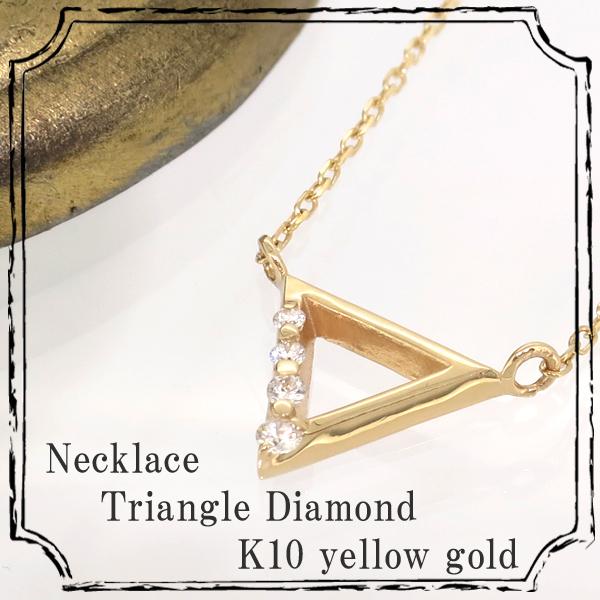 K10 天然ダイヤモンド トライアングルゴールド ネックレス アリゼ 天然石 パワーストーン レディース ダイヤモンド 4月 誕生石 アリゼインスタ