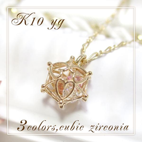 K10YG ハートフレーム 3カラージルコニア ネックレス アリゼ 10金 10k k10 イエロー ゴールド レディース 女性 ペンダント プレゼント 誕生日 記念日 ギフトBOX ジュエリー