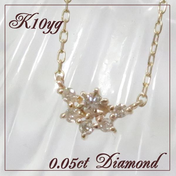 K10 ゴールド 天然ダイヤモンド パヴェ ネックレス 10金 10k K10ゴールド レディース 女性 天然ダイヤ ダイヤ ダイヤモンド 花 星 スター 華奢 きらきら ペンダント プレゼント 誕生日 記念日 ギフトBOX ジュエリー
