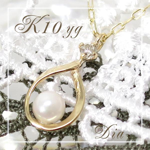 アコヤ真珠 ネックレス ゴールド ダイヤモンド パールネックレス 一粒 真珠 0.02ct ダイヤ 10金 10k k10 イエロー ゴールド レディース あこや あこやパール 女性 ペンダント プレゼント 誕生日 記念日 ギフトBOX ジュエリー
