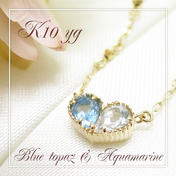 K10 ゴールド ブルートパーズ アクアマリン バイカラー ハート ネックレス 10金 10k K10ゴールド レディース 女性 ブルー 青 青色 水色 青系 かわいい トパーズ 11月 3月 誕生石 ペンダント プレゼント 誕生日 記念日 ギフトBOX ジュエリー