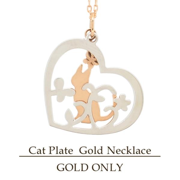 K10 K18 猫 ハート シルエット スライド プレート ネックレス 10金 18金 10k ホワイト イエロー ゴールド レディース ねこ キャット 猫シルエット レディースネックレス 地金 プレゼント ギフトBOX