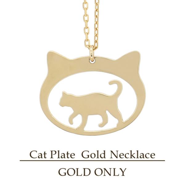 K10 K18 キャットフェイス 猫 プレート ネックレス 10金 18金 イエロー ピンク ホワイト ゴールド レディース ねこ キャット cat シルエット 透かし 地金 プレゼント ギフトBOX