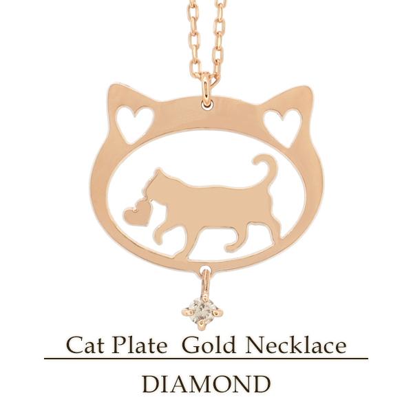 K10 K18 ゴールド 猫 シルエット ネックレス キャットフェイス 10金 18金 ピンクゴールド ホワイトゴールド ハート 天然ダイヤモンド プレート レディース ねこ キャット cat 天然 ダイヤ プレゼント ギフトBOX