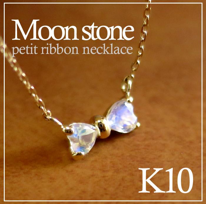 K10 K18 ブルームーンストーン リボン ネックレス 天然石 ゴールド 10金 18金 ロイヤルブルームーンストーン レディース 女性 ブルー ムーンストーン 天然石 ペンダント プレゼント 誕生日 記念日 ギフトBOX ジュエリー