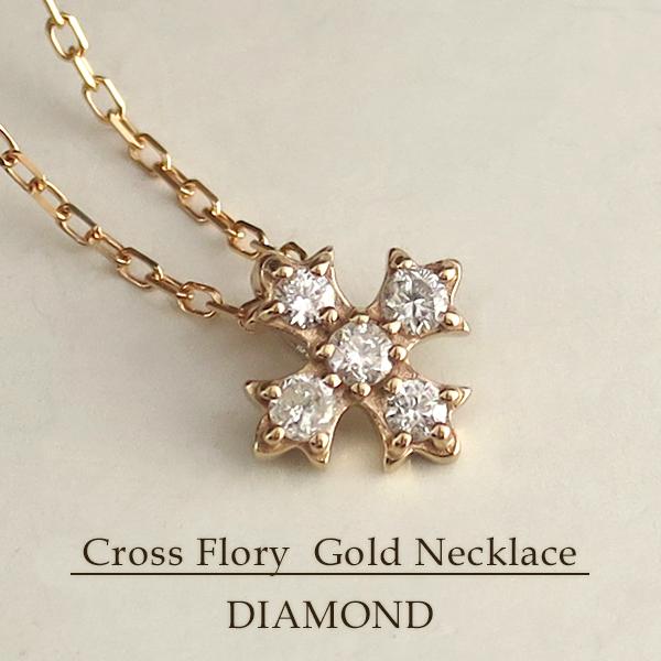K18 ゴールド クロス 天然ダイヤモンド ネックレス ピンクゴールド 十字架 クロスフローリー フレア 百合 アイアン レディース ゴールドアクセサリー 女性 プレゼント 誕生日 記念日 ギフトBOX ジュエリー