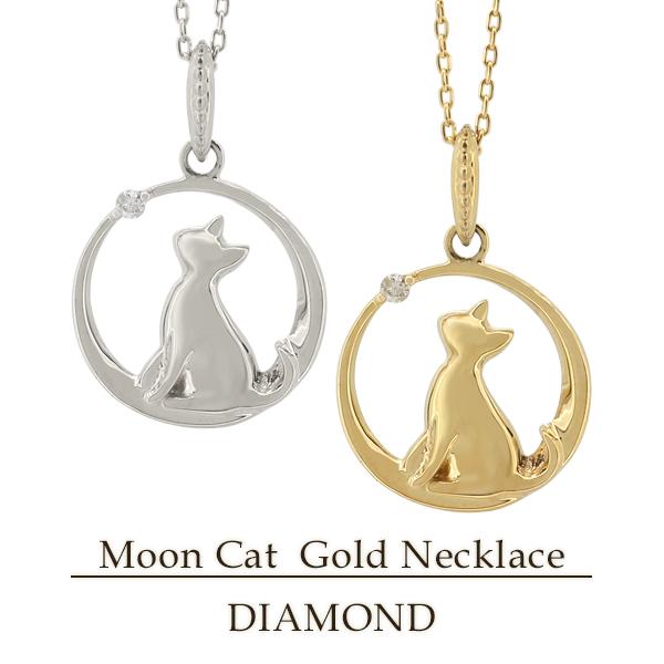 K10 K18 ゴールド 天然ダイヤモンド ムーン キャット ネックレス 10金 18金 イエロー ホワイトゴールド レディース リング 月 猫 天然 天然石 ペンダント プレゼント ギフトBOX