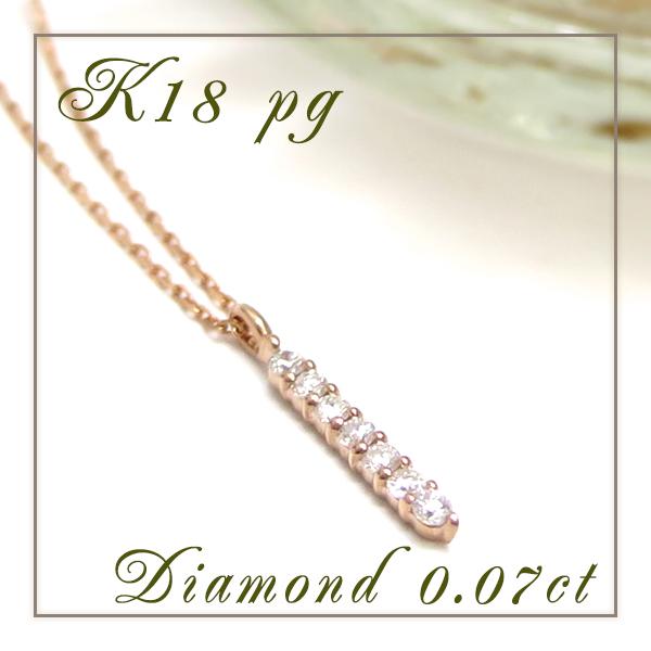 K18 スティック 天然ダイヤモンド ピンクゴールド ネックレス 18金 18k ピンク ゴールド レディース 女性 バータイプ ライン Y字 プレゼント 誕生日 記念日 ギフト ベーシック ジュエリー